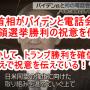 菅首相がバイデンに電話で祝意!菅首相は日本の深い闇にメスを入れる正義の首相である可能性について(個人的な考察)日米安保・在日米軍基地・在日朝鮮系・電通・日本メディア