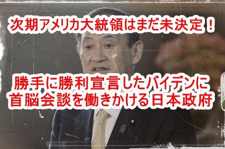 【悲報】国際情勢を分析する能力が低いことを露呈した愚かな日本政府!バイデンと初の首脳会談に向けて調整だって