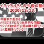 サイキックLJさん_緊急速報(2020/12/13)世界的な緊急事態がやってくる!軍の裁判が起きます!アメリカだけではなく世界的な問題となります!トランプ大統領が人類の為の黄金の鍵を握っている!