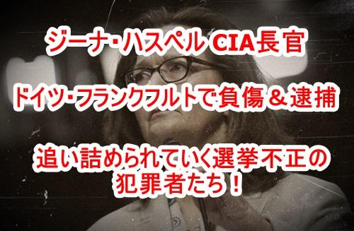 フランクフルトにおける米特殊部隊CIA拠点急襲においてジーナ・ハスペルCIA長官が逮捕されていた!ジーナ・ハスペルが現場にいたとの情報!国家反逆罪は死刑に値する