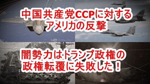アメリカが中国共産党に対して軍事行動を視野に入れている可能性!世界を敵に回した中国共産党!中国共産党はアメリカ・NATO・ロシア・アジア連合から攻撃される可能性が高まる!