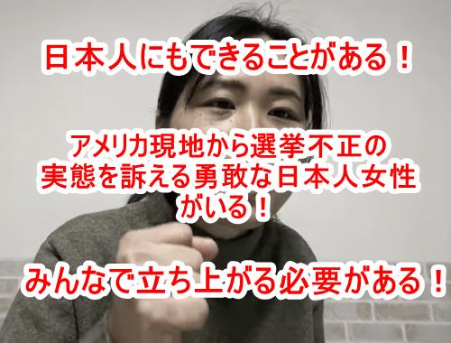 勇敢な日本人女性「 我那覇真子」さんの米大統領選挙不正と正義に対する熱い思い!我々日本人もできることを探して行動することが必要です!