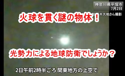 火球を突き抜ける謎の飛行物体!人工隕石を破壊したのでしょうか?興味深い映像です!