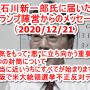 石川新一郎氏に届いたトランプ陣営からのメッセージ(8回目 2020/12/21) 勇気をもって悪に立ち向かう重要性! 3つの封筒について! 近いうちにすべてが始まる! 大阪で米大統領選挙不正反対デモ!