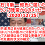 石川新一郎氏に届いたトランプ陣営からのメッセージ(10回目 2020/12/25)・中国共産党の自滅 ・トランプ大統領は全てを語る準備ができている ・日本政府は中国共産党傀儡に落ちぶれた