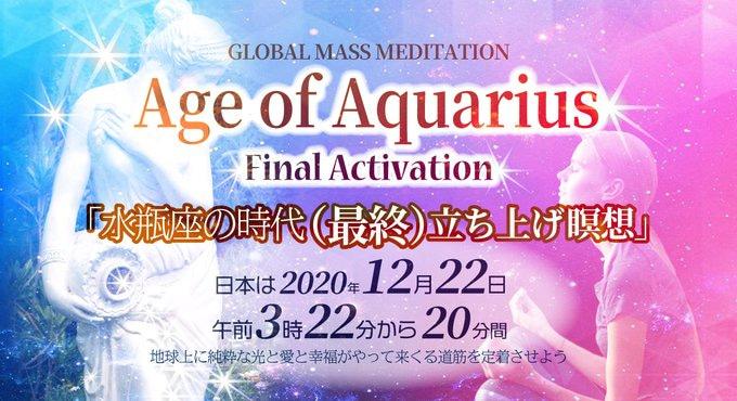 【世界同時瞑想の告知】水瓶座の時代 最終立ち上げ! ポジティブタイムラインを安定化させます!  冬至直後に木星と土星のグレートコンジャンクションが重なる希少なタイミングです! 日本時間2020年12月22日 3:22から20分間です