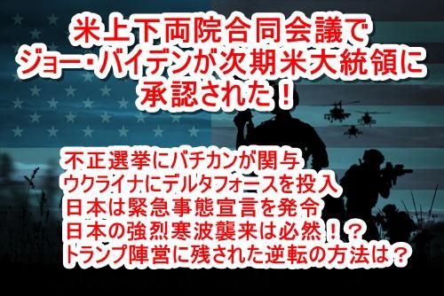 米上下両院合同会議で承認された次期米大統領はジョー・バイデン!本番はこれからです!バチカンのサテライトが選挙に関与!? バイデンとウクライナ! 日本は緊急事態宣言を発令! 日本への強烈寒波襲来は必然?