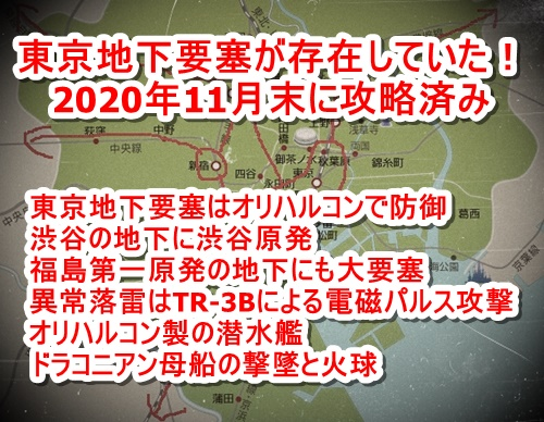 東京地下要塞が攻略され破壊されていたとの情報について! ・東京地下要塞はオリハルコンで防御されている! ・福島第一原発地下には第2東京地下要塞というべき大要塞がある! ・異常落雷はTR-3Bの攻撃! ・オリハルコン製の潜水艦! ・ドラコニアン母船の撃墜!