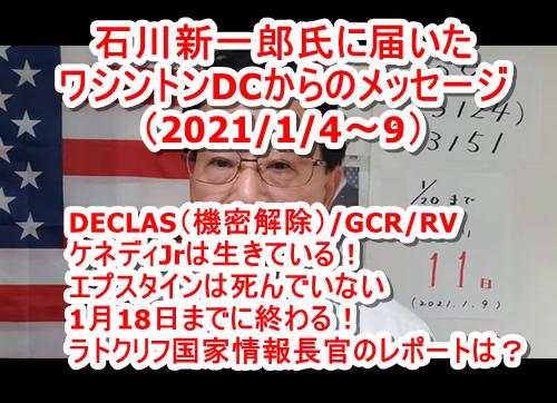 石川新一郎氏に届いたワシントンDCからのメッセージ3本(2021/1/4~2021/1/9) ・DECLAS/GCR/RV ・ケネディJrは生きている! ・エプスタインは死んでない! 2021年1月18日までに終わる!