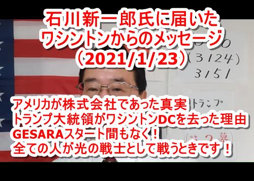石川新一郎氏に届いたトランプ陣営からのメッセージ(2021/1/23) 世界でGESARAがスタートする!各人が次元上昇に向けて精神性を向上させることが重要です!