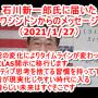 石川信一郎氏に届いたワシントンからのメッセージ(2021/1/27)・DECLASの開示に移行します! ・ネガティブな思いを捨てる習慣を持って下さい! ・ネガティブ思考を手放す重要性に関する過去記事