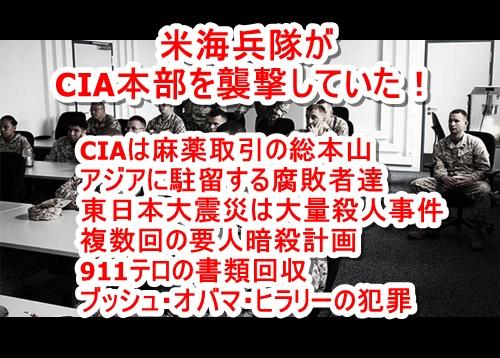 米海兵隊がCIAを襲撃して大量の情報を得ていた! ・過去の重大犯罪について! ・CIAによる麻薬取引 ・東日本大震災 ・小児性愛犯罪 ・要人暗殺 ・911テロ ・巨額資金の横領 ・暗殺殺害命令