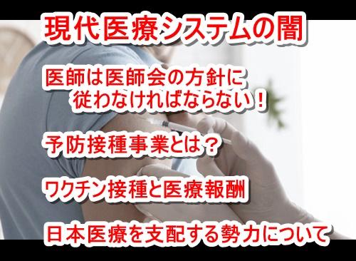 【現代医療システムの闇】 ・医師は医師会の方針に従わなければならない! ・予防接種事業とは? ・ワクチン接種と医療報酬 ・日本医療を支配する勢力について