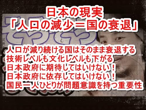 日本の現実「人口の減少=国の衰退」 日本衰退は現在進行中の大問題である!日本国民の一人ひとりが幸せに生きるためにやるべき事を考え行動しなければならない!