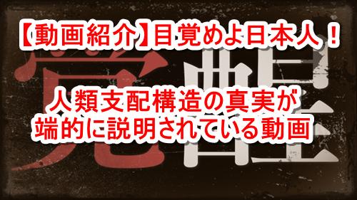 【動画紹介】目覚めよ日本人!人類支配構造の真実が端的に説明されている動画