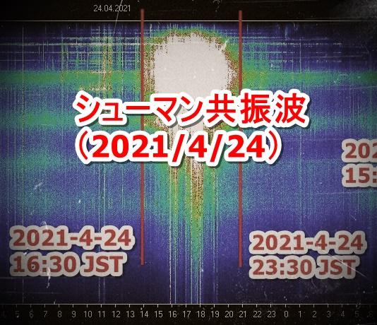 シューマン共振波(2021/4/24)大きな変化が出ているようです!