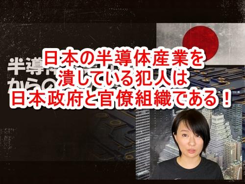 <※日本国民は必見>日本の半導体産業を潰している犯人は日本政府と官僚組織である!日本政府は日本国民の敵である!